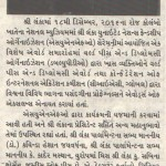 gujarat-niti_world-peace_21-12-2016