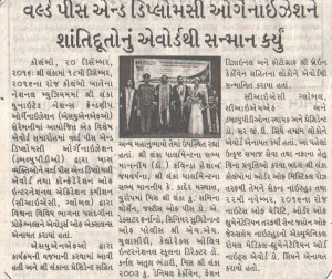 Gujarat Pranam_World Peace_21.12.2016